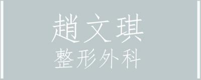 趙文琪整形外科 Logo
